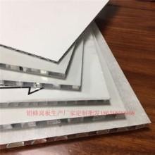 復合蜂窩鋁板批發價格/定制廠家【廣州市廣京裝飾材料有限公司】圖片