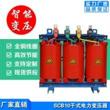 SCB10-1250KVA丨三相环氧树脂干式电力变压器1250KVA丨10KV商城地下配电专用电力变压器批发