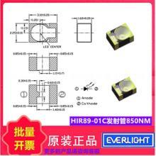 热销新品台湾亿光原装850NM贴片式红外线发射管HIR89-01C SMD贴片红外线发射管 发射管850批发