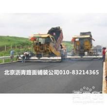 北京沥青路面施工 北京道路整改施批发