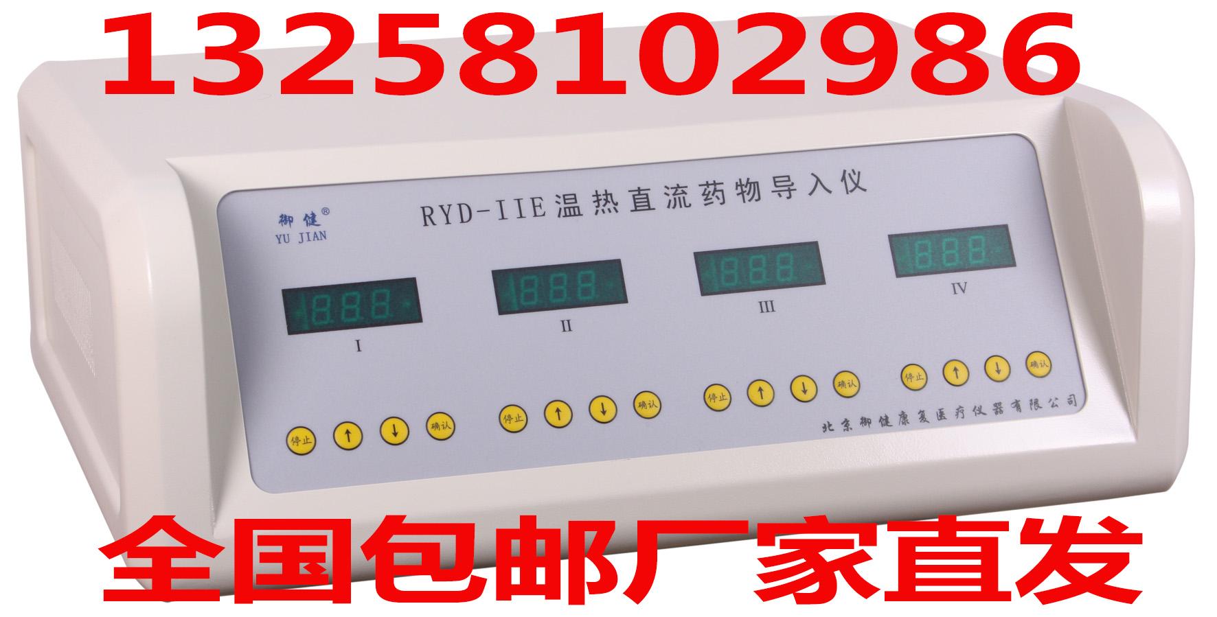RYD-IIE温热直流药物导入仪销售