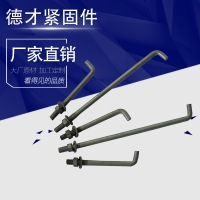 7字地脚螺栓定制-厂家-价格