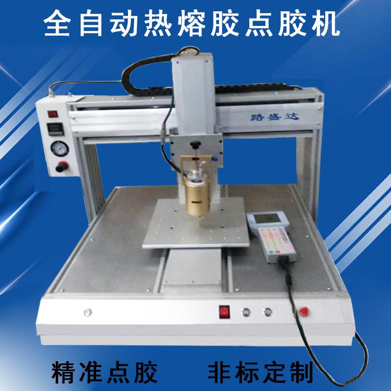 点胶机自动热熔胶点胶机平台式销售