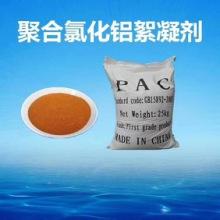 供应巩义聚铝工业级 优质国标22%含量聚铝PAC 絮凝剂 巩义聚铝批发