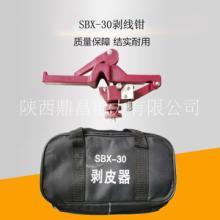 陕西电力线路金具导线剥线器SBX-30凸轮式剥皮器批发