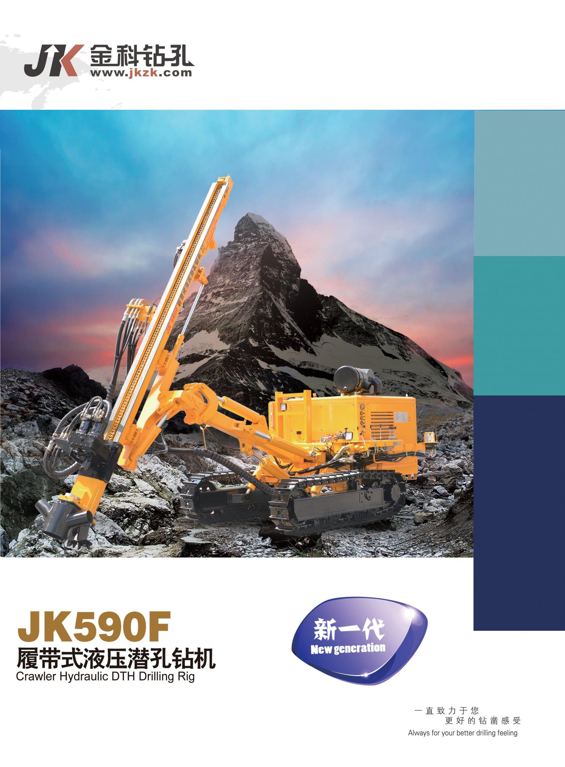 JK590F履带式多功能钻机 JK590F隧道管棚钻机 JK590F基坑锚索钻机 JK590F水除尘潜孔钻机