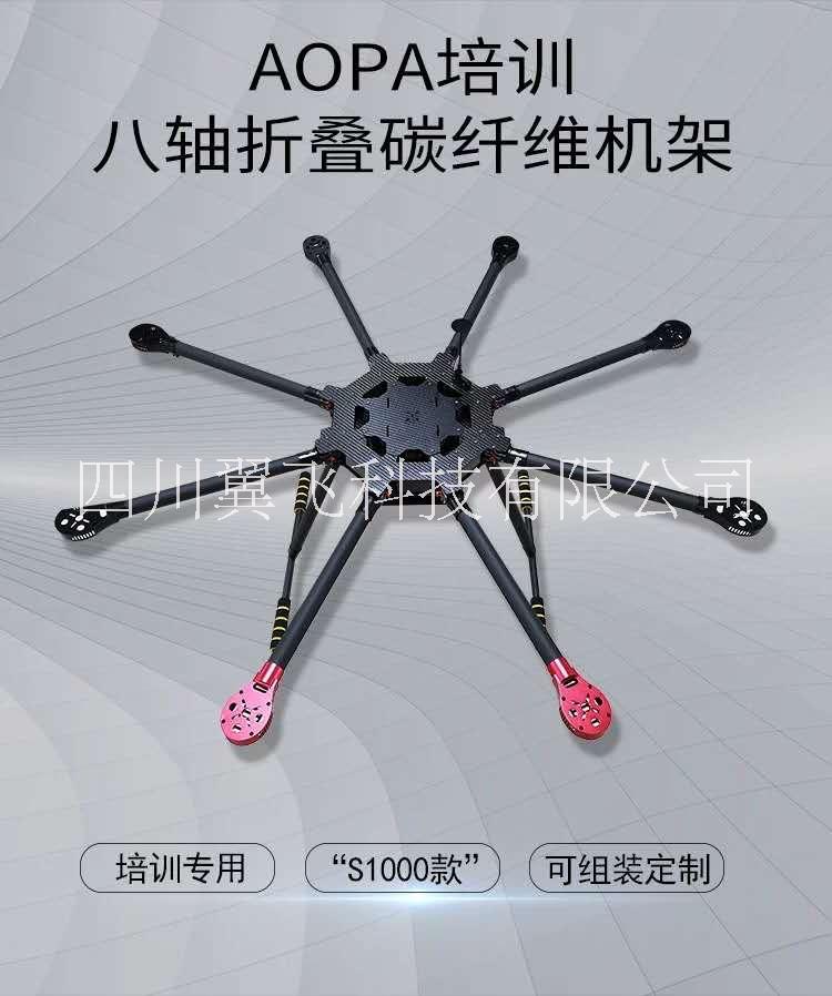 AOPA通用教学无人机训练机销售