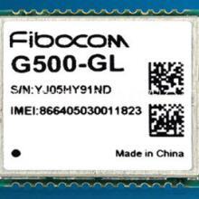 广和通GSM/GPRS二合一模块G500-GL模块图片
