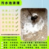 唐家村污水沉沙池清理热线、清理公司、清理报价【永州祁阳保通清洁服务有限公司】