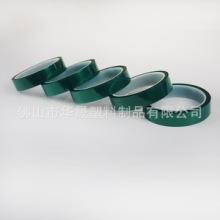 绿色高温胶带 电镀喷涂PET硅胶带耐高温耐酸碱遮蔽保护胶带无残胶