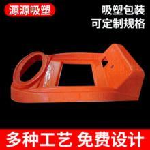 吸塑外壳厂家-价格-供应商图片