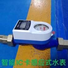 智能IC卡水表-批发-价格-厂家 智能IC卡水表报价 云南智能IC卡水表报价图片