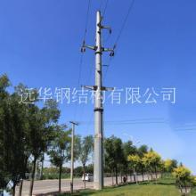 电力钢管杆厂家-定制-批发 【远华钢结构有限公司】批发