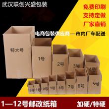 定制邮政纸箱价格 定制邮政纸箱生产厂家