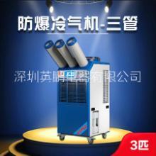 貴陽英鵬防爆冷氣機-3匹三管機械設備圖片
