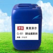 津玺CL-031金属喷淋清洗剂图片