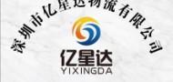 深圳市亿星达物流有限公司