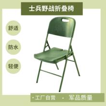 部队野战军绿色吹塑折叠椅的批发价格