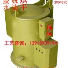離心式干燥機生產廠家、批發、價錢、供應商【上海位立磨料磨具有限公司】圖片