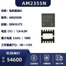 三相无感风扇电机驱动IC-AM2355N图片