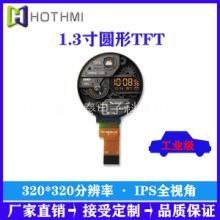 鑫洪泰1.3寸TFT手环显示屏 1.3寸IPI 1-Lane接口图片