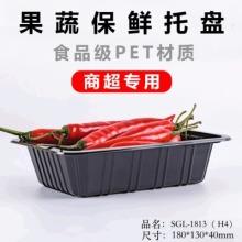 一次性生鲜托盘超市蔬菜水果盒子 黑色长方形塑料保鲜盒 加厚打包盒