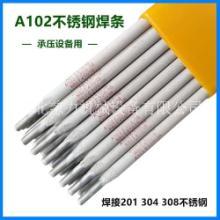 A101不锈钢焊条  现货供应E316-16不锈钢焊条 A172不锈钢焊条 不锈钢焊条生产厂家