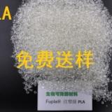 Fupla® S-3020DF PLA聚乳酸+竹纤维填充,全降解材料,PLA聚乳酸玩具,日用品专用材料