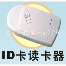 今日价格:ID读卡器批发 ID读卡器价钱-上海卡迅智能卡有限公司图片
