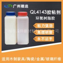 环氧树脂胶QL4143固化剂比东风EP环氧胶质量更好的木工胶水粘合剂 QL4143环氧AB粘合剂图片