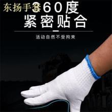 劳保手套推荐 东扬 黑色毛线手套 线手套生产厂家