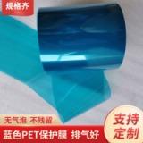 透明蓝色硅胶亚克力单层双层PET保护膜冲型PET排废保护膜