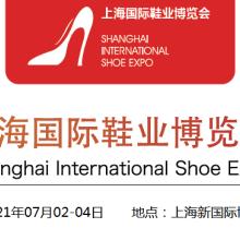 2021上海國際鞋展-中國鞋展圖片
