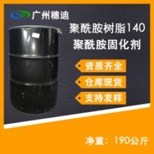 广州穗迪140聚酰胺固化剂 环氧树脂固化剂 胶粘剂 填补剂厂家直供批发
