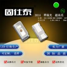 LED灯珠3014超高亮正面3014 翠绿色 绿光 绿灯发光二极管贴片现货批发