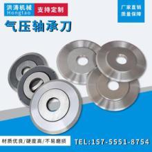 气压轴承刀厂家直销-气压轴承刀生产-定做订购联系方式
