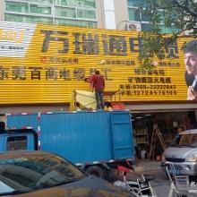 寮步品牌电线电缆无缝扣板PVC字定做、制作、价格、厂家【东莞市名乐广告有限公司】