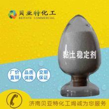 厂家直销 酸化用 粘土稳定剂 黏土稳定剂 济南贝亚特化工产地货源图片