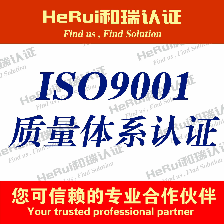 ISO9001质量认证销售