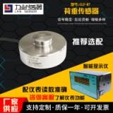 厂家直销轮辐式荷重传感器价格 工业传感器生产厂商