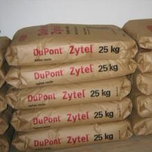 PA66塑料 美国杜邦 FR50 阻燃V0级 加纤25% 增强级尼龙 聚酰胺