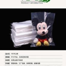 pe塑料真空塑料食品袋 薄膜袋 包装袋 PE平口袋 厂家直销现货