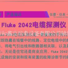 福禄克Fluke 2042电缆仪定位仪墙体仪网络测试仪质保两年 Fluke 2042电缆仪批发