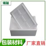 【靖新】eps异形泡沫 包装泡沫定制 高密度泡沫厂家 隔热保温