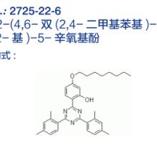 三嗪类紫外线吸收剂 / 光稳定剂OUVIN 1164图片