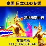 中国到泰国货运专线 泰国COD专线双清包税 跨境电商小包