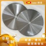 高速钢锯片  科美切割片 加工硬质合金磨削锋利 速度快强度高