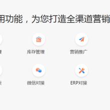 在线订单管理系统-线上订单管理系统-点击进入