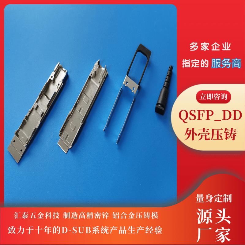 QSFPDD外壳压铸销售