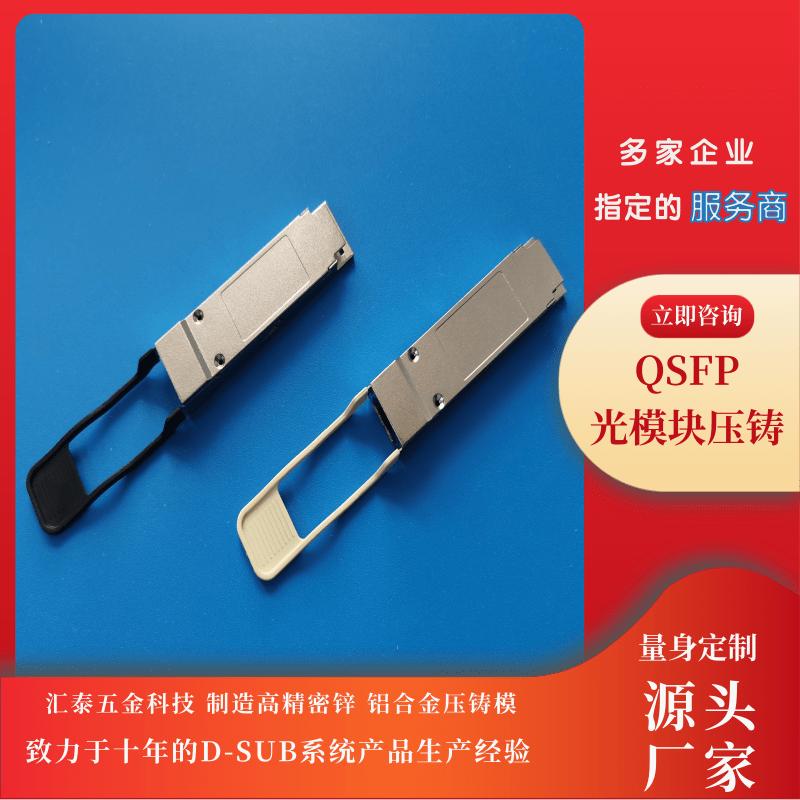 QSFP光模块压铸销售